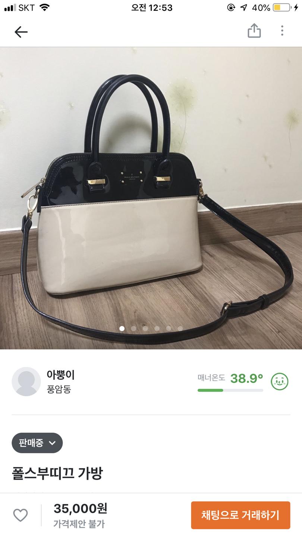 폴스부띠끄 가방