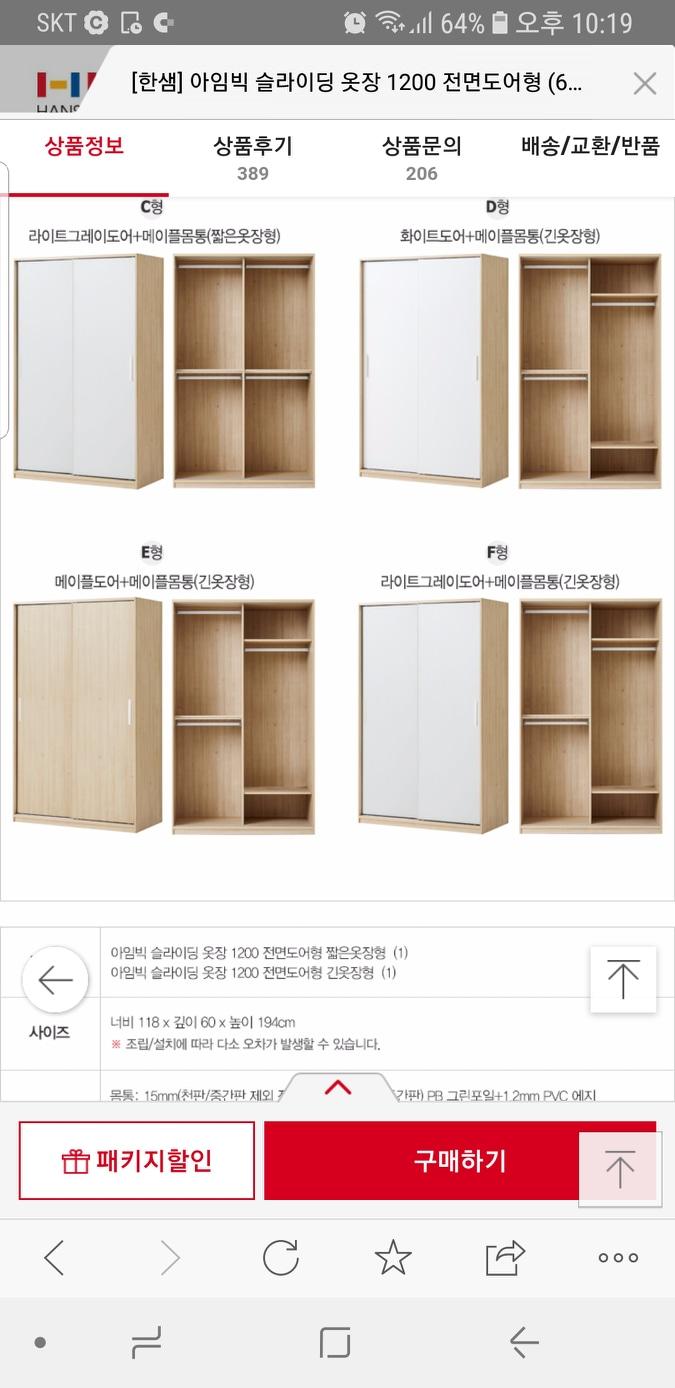 한샘 슬라이드형 옷장 (짧은옷장형1,긴옷장형1)