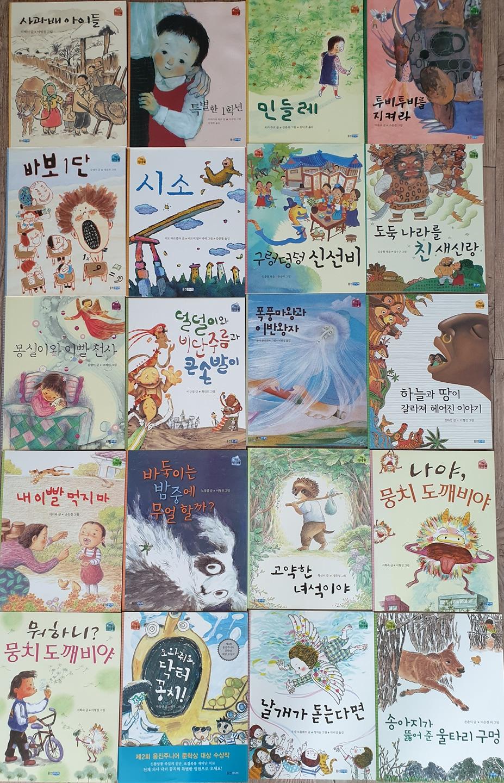 <웅진감성자극>책마을시리즈