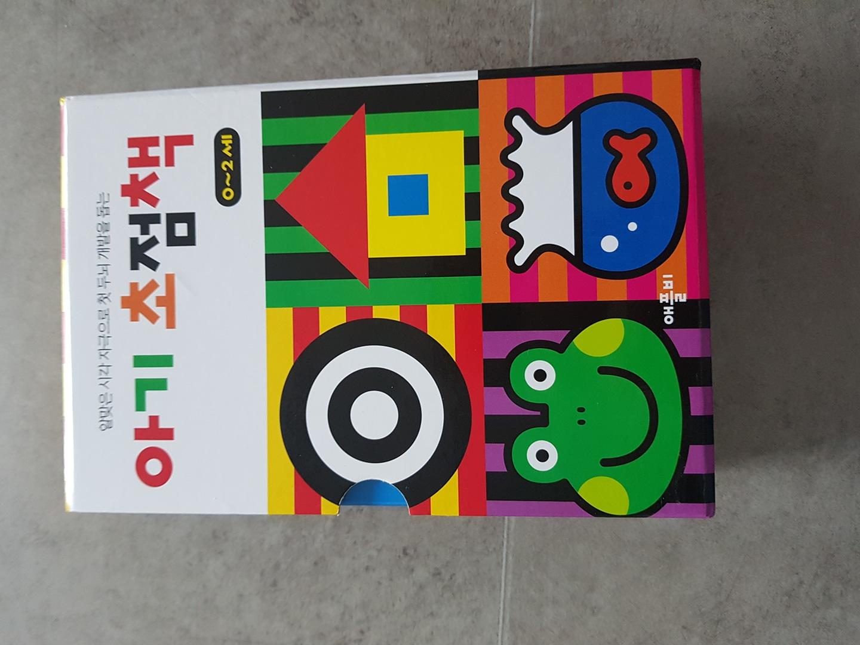 아기 초점책,두뇌 계발그림책