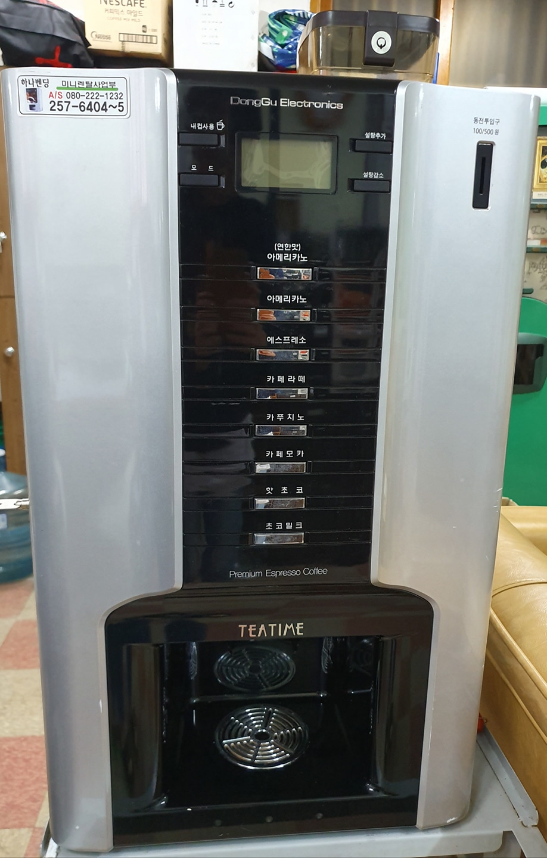 동구 원두미니자판기