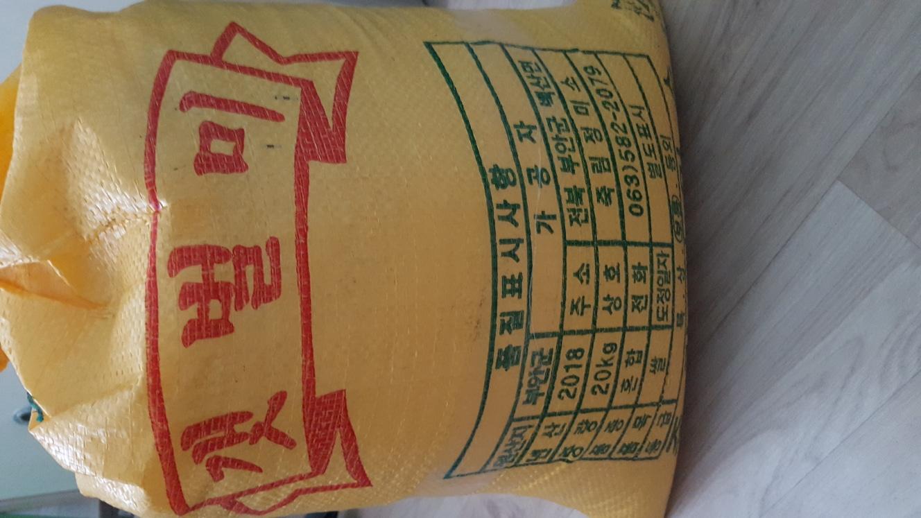 쌀 20kg