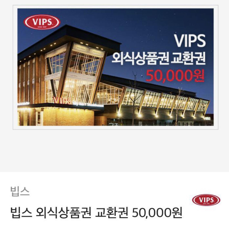 빕스 외식상품권 교환권 5만원==>4만원에판매합니다