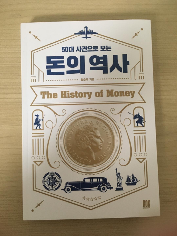 돈의 역사
