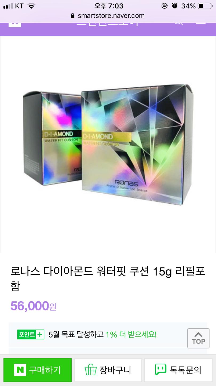 다이아몬드 워터핏 쿠션/새상품