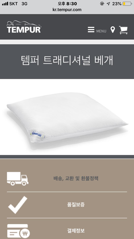 템퍼 트래디셔널 베개 소프트 새제품