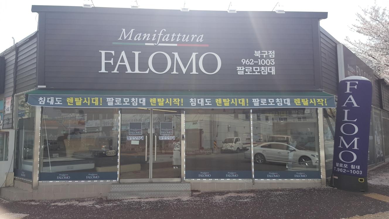 팔로모침대 광주북구점 특판사업부 사원모집