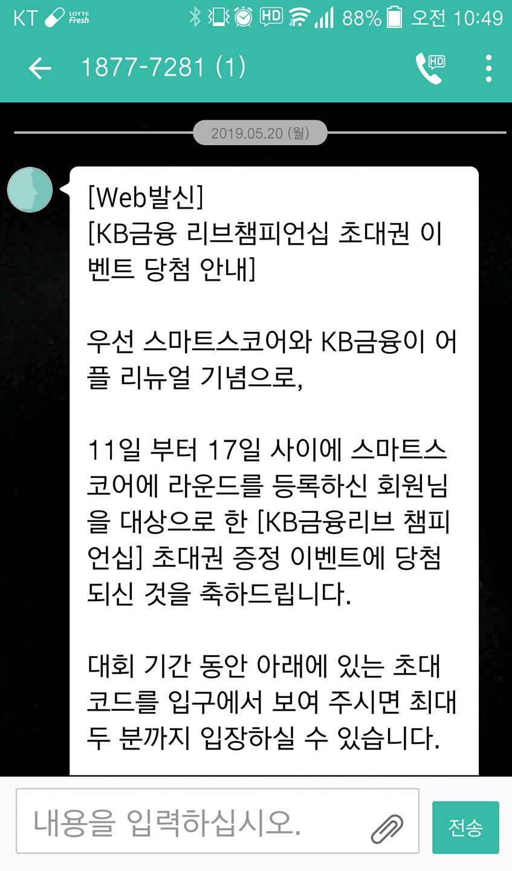 KB금융 리브챔피언십 초대권