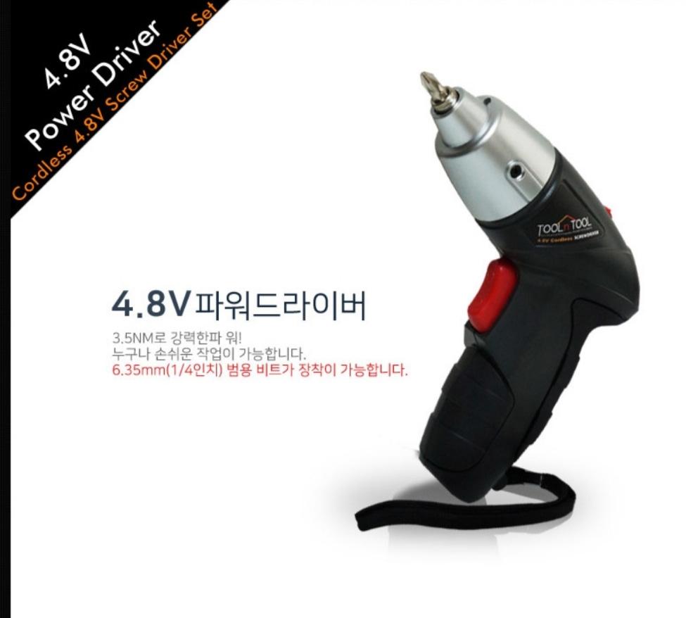 [한국] 툴앤툴 4.8V 충전드릴 드라이버 무선드릴 드라이버