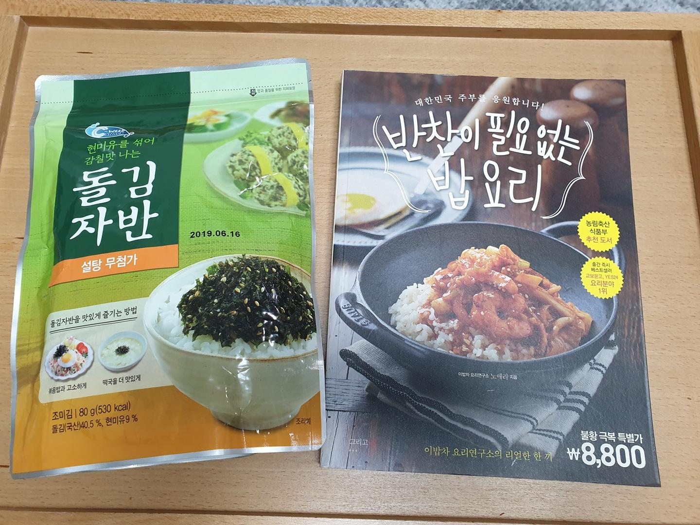 농림축산부 추천 요리책(새책수준)