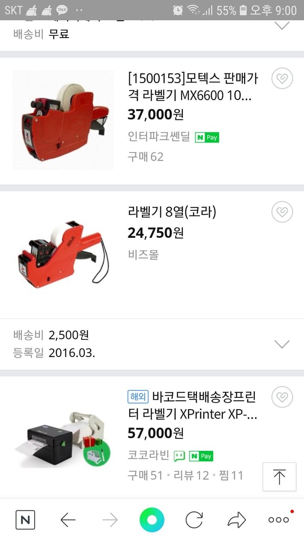 가격 라벨기 새것