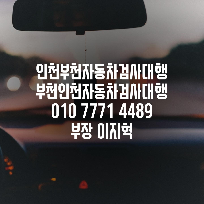 종합검사5.5 정기검사 4.0 무료검사대행!!!!!