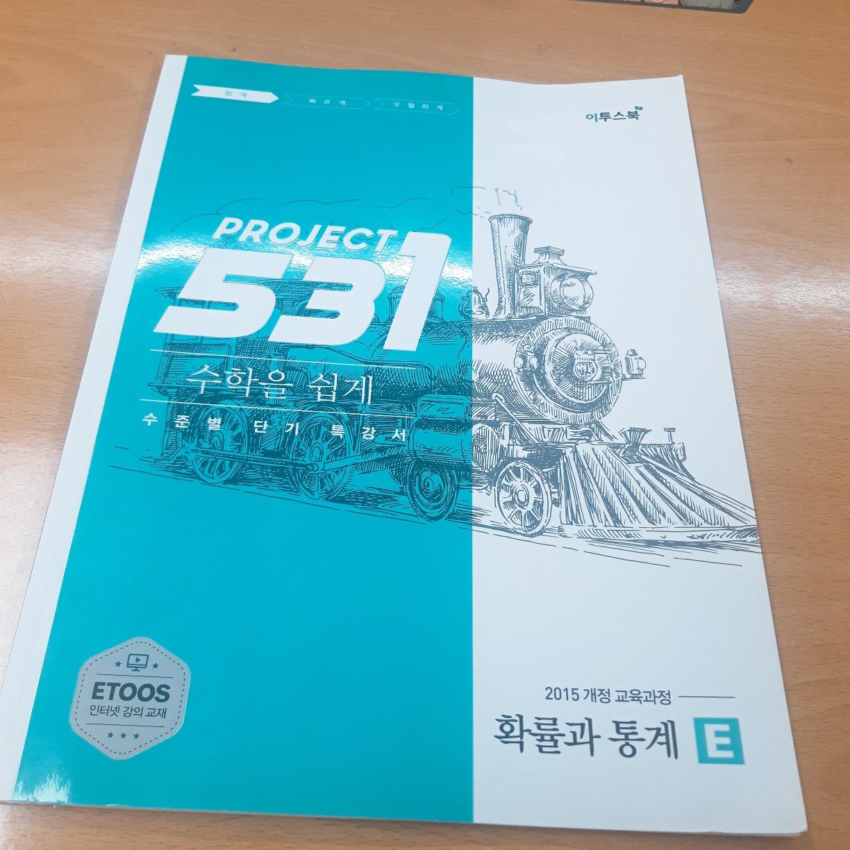 531EBS 확률과통계 책팝니다
