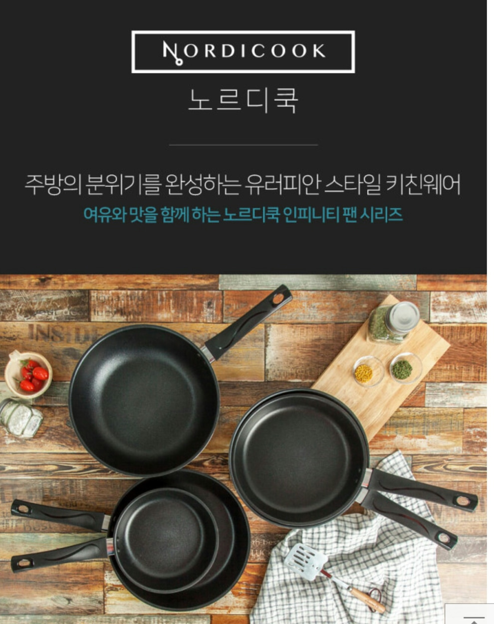 노르디쿡 프라이팬세트/프라이팬3종/프라이팬세트3종