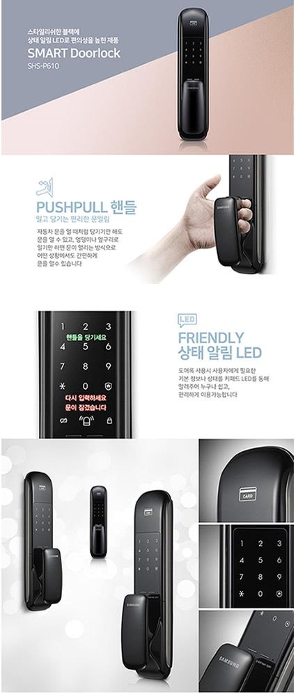 삼성푸쉬풀 디지털도어락 SHS-P610XMK 설치비포함
