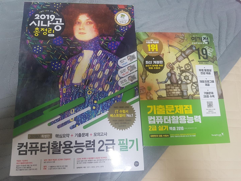 2019시나공 컴활2급 필기/이기적 컴활2급 실기 책 팔아요.