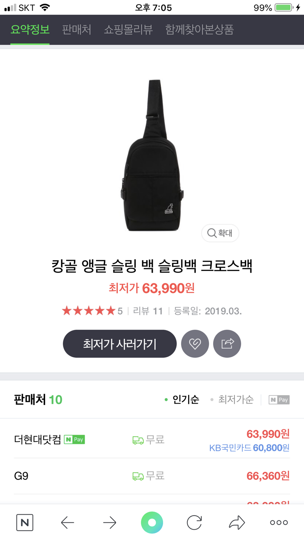 캉골 슬링백
