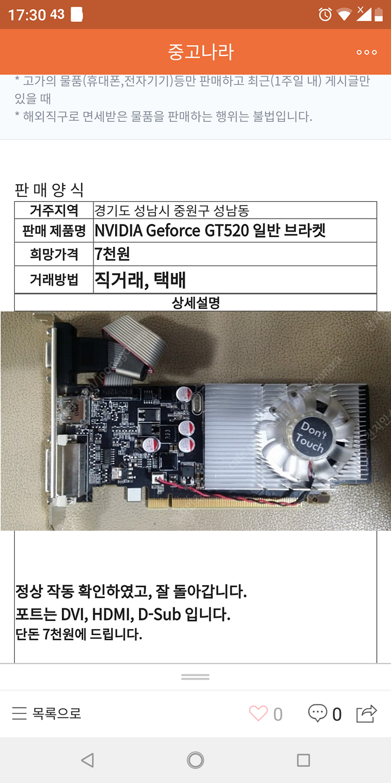 그래픽카드 지포스GT520 싸게 판매합니다.