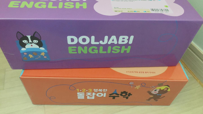 돌잡이 영어 수학(새제품)