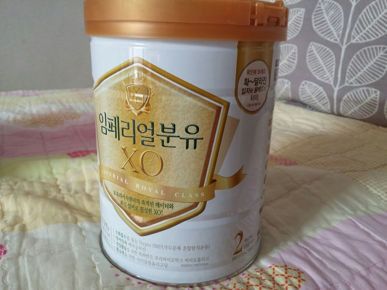 남양 임페리얼XO 2단계800g(미개봉)