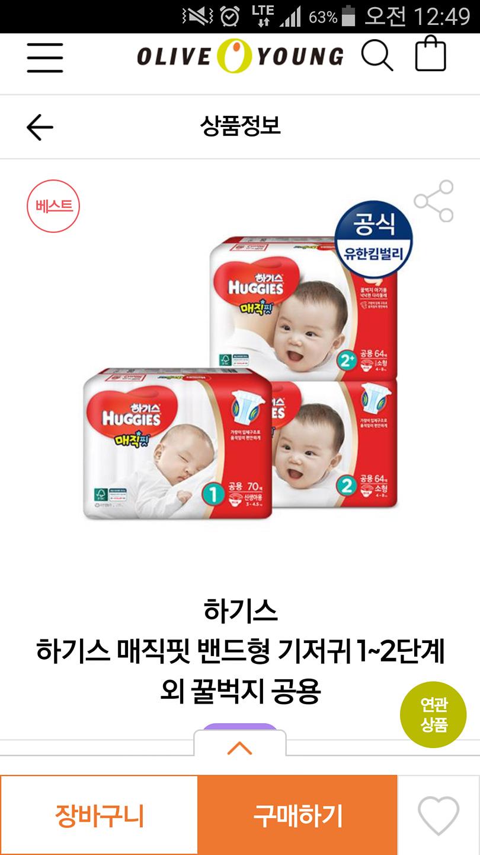 하기스 매직핏 꿀벅지 1단계 3팩(새상품)