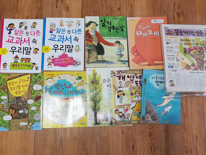 저학년 동화, 교과서 우리말 모음책  총 10권