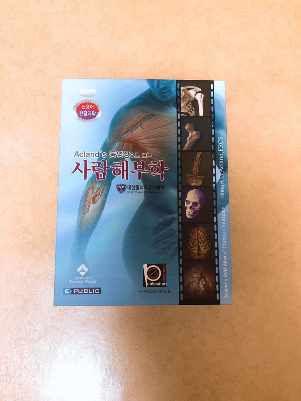사람해부학 dvd