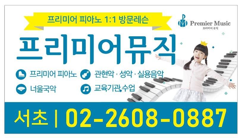 피아노, 관현악, 성악, 국악 1:1 방문레슨합니다.