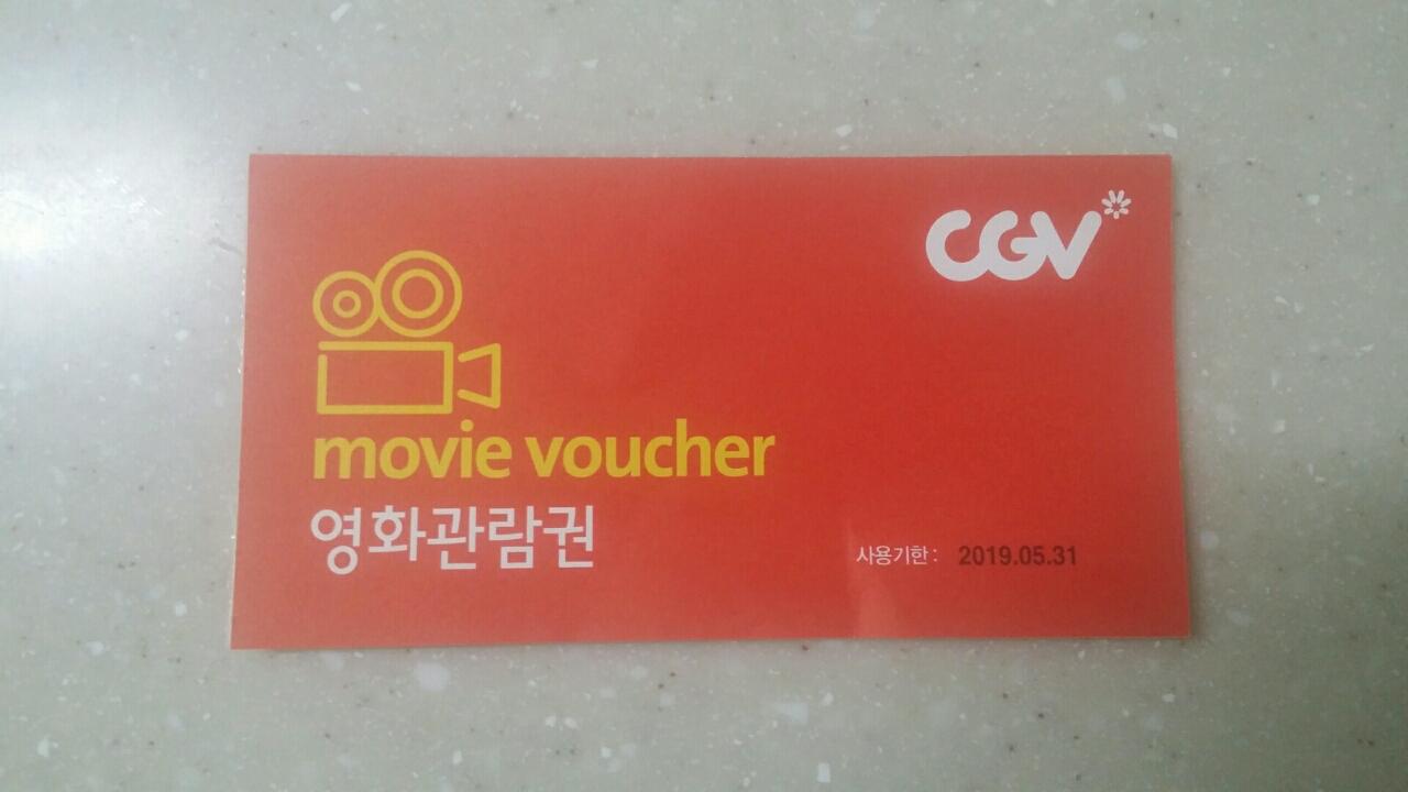 CGV 영화관람권 1매 판매