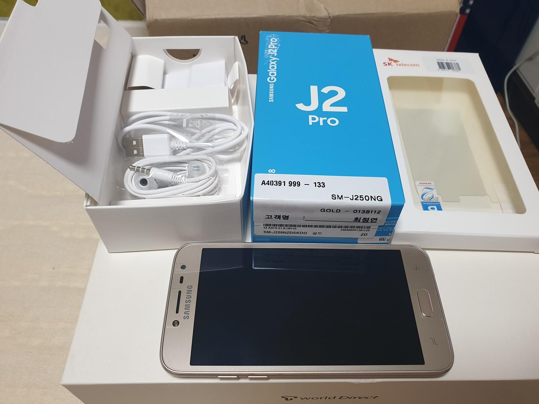 갤럭시 J2 Pro 공신폰 박스풀셋 팝니다(직거래)