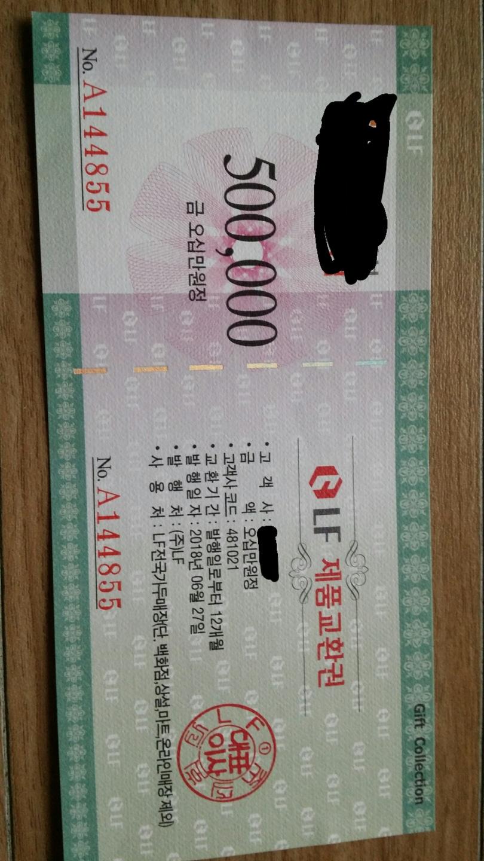 LF 제품교환권 50만원권