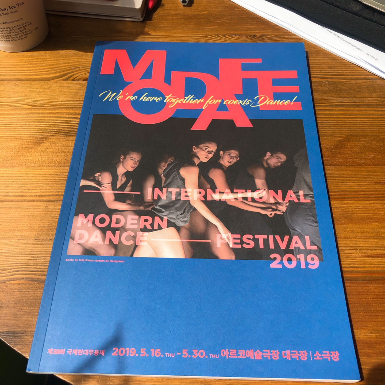 MODAFE 제38회 국제현대무용제 프로그램북