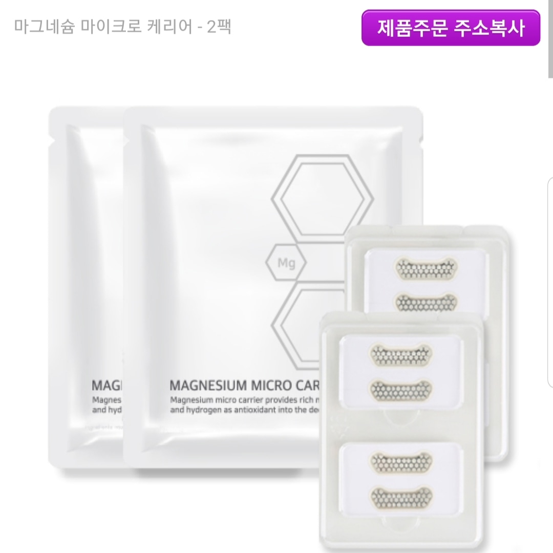 마그네슘 마이크로 케리어-2팩
