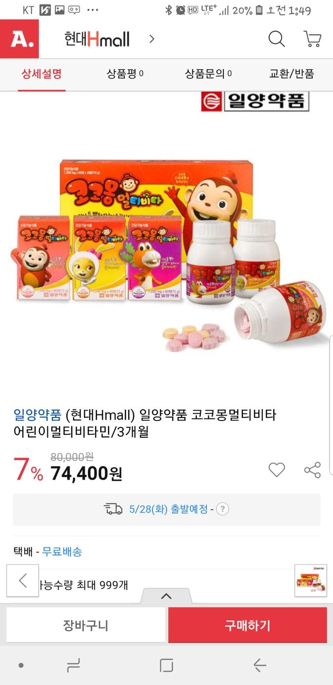 과일모양 종합 어린이 영양제(3개월분)~ 미개봉 새제품(무료배송)