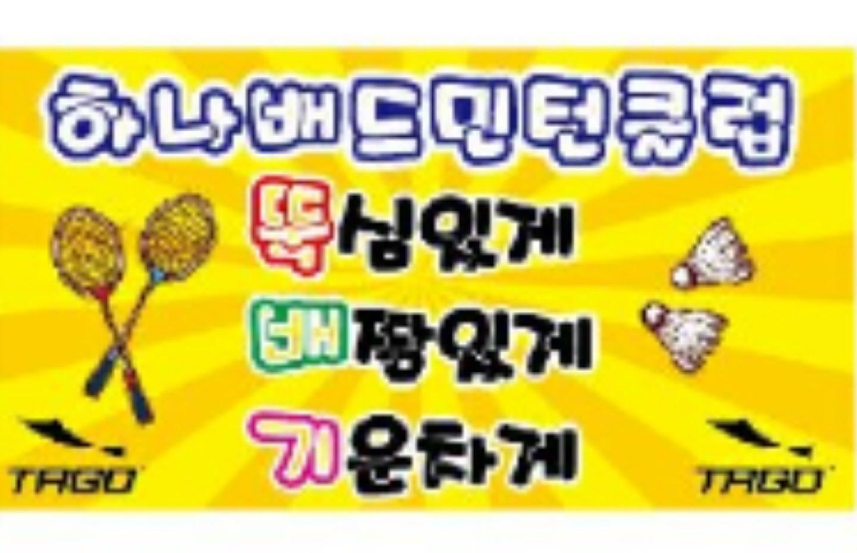 서귀포 배드민턴 회원 모집^^