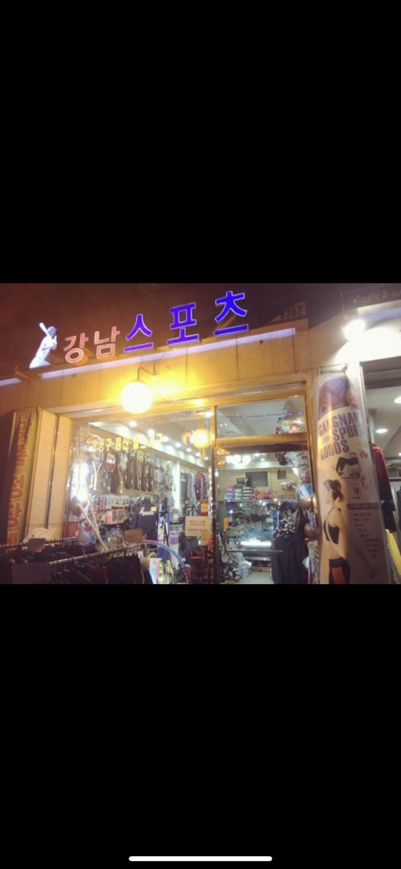 이수역 강남스포츠 용품점(스포츠용품 오프라인매장)