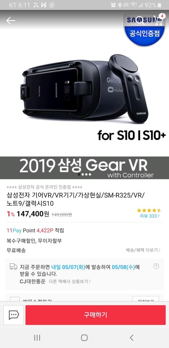 삼성전자 2019기어 VR with 컨드롤러 For Note9 \갤럭시 S10 SM-R325 VR 가상현실 VR