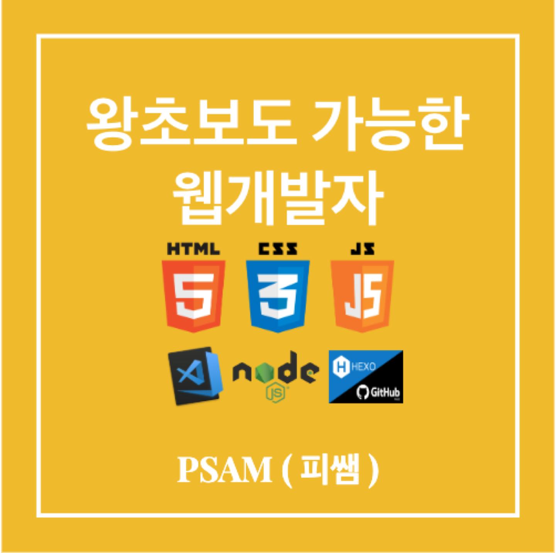 왕초보도 가능한 웹개발 기초교육