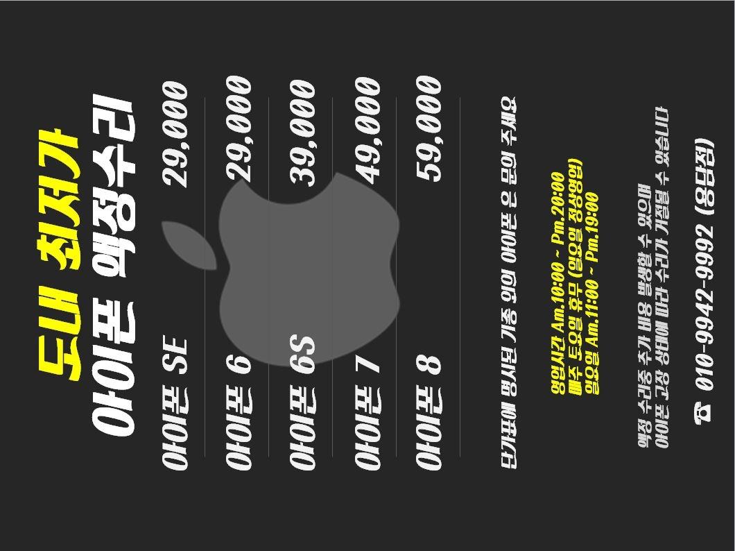아이폰 액정수리, 배터리 교체, 중고폰 판매&매입
