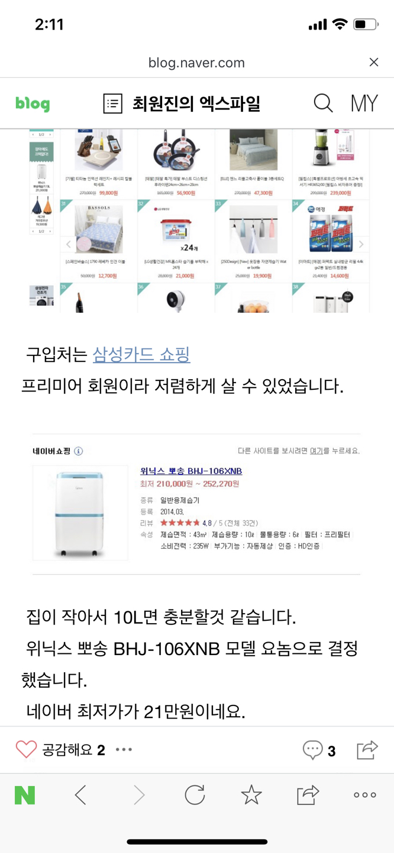 위닉스 뽀송 제습기(BHJ-106XNB) 판매합니다!