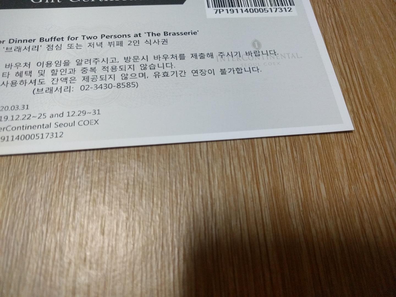 브래서리 뷔페 2인 식사권 - 인터컨티넨탈 서울 코엑스