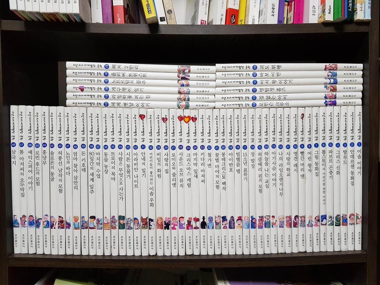 소년소녀 세계명작.문학 60권 판매합니다.
