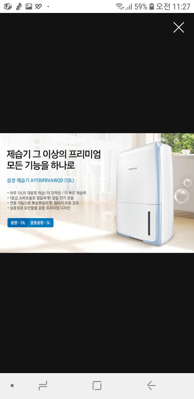 삼성 제습기