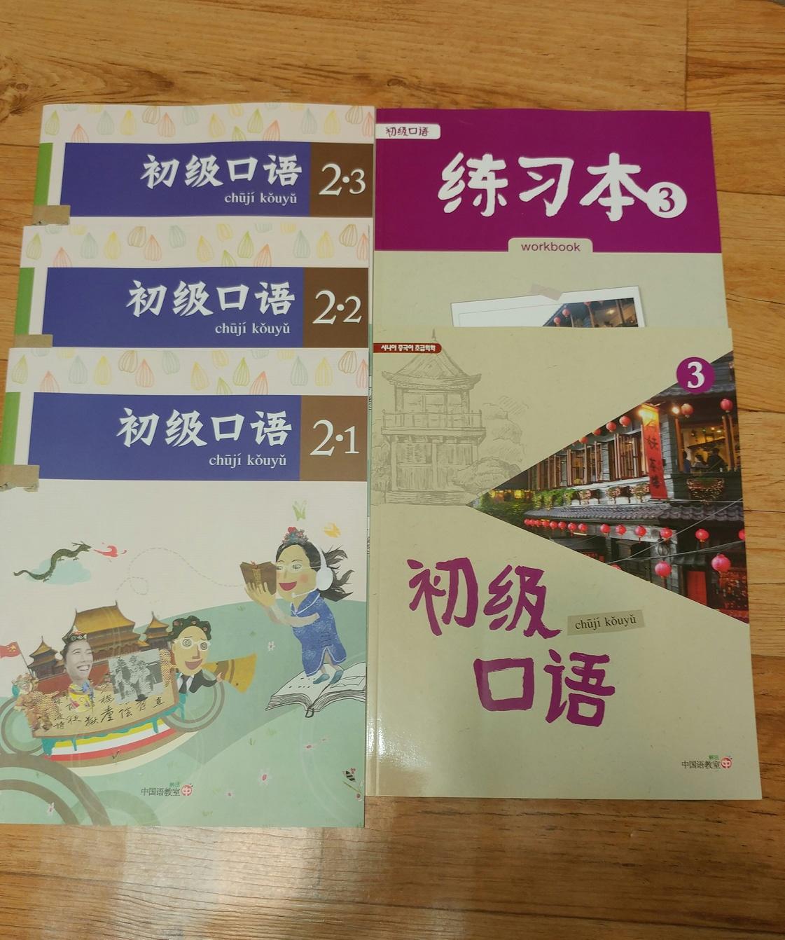 초급중국어 회화교재