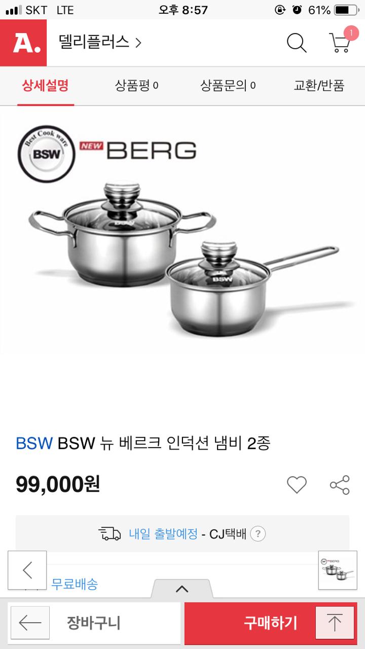 bsw냄비세트