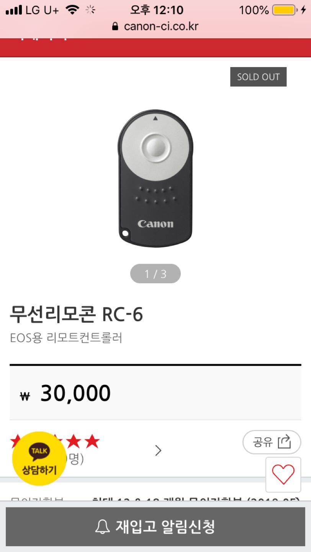 캐논 카메라 무선 리모컨 팝니다 rc-6