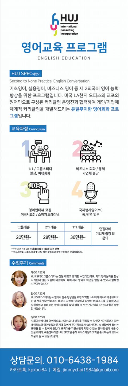 [영어회화]Jimmy와 영어울렁증 극복 및 레벨업 수업