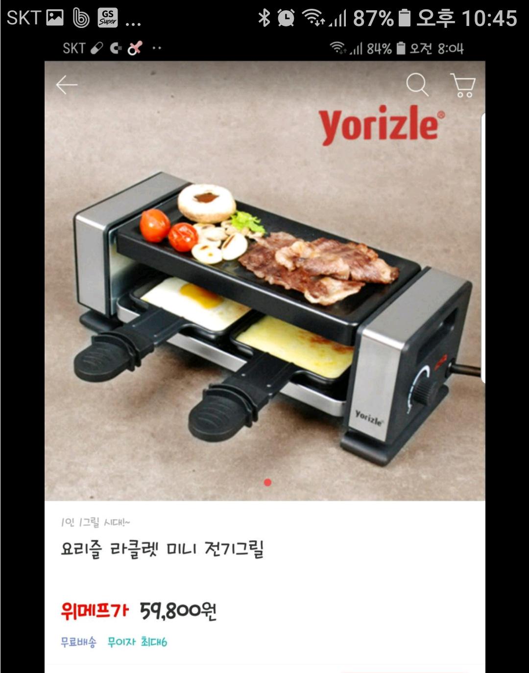 요리즐 라클렛 미니전기그릴 풀세트  새상품