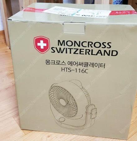새상품 스위스 몽크로스 에어 써큘레이터 HTS-116C 판매