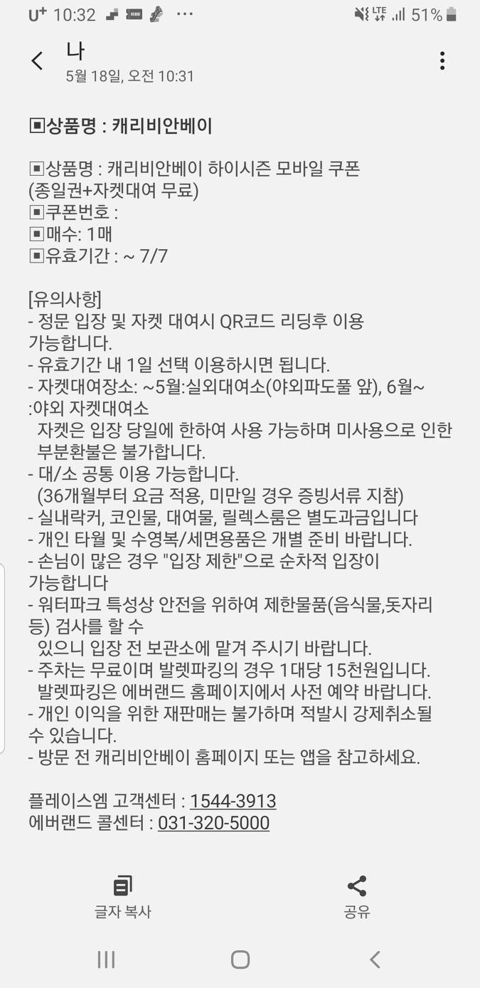 캐리비안베이 종일권 + 자켓 무료 1매